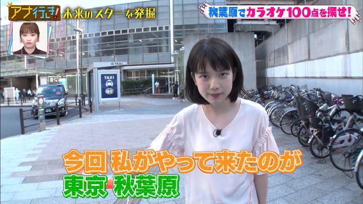 2018年10月10日弘中綾香の画像04枚目