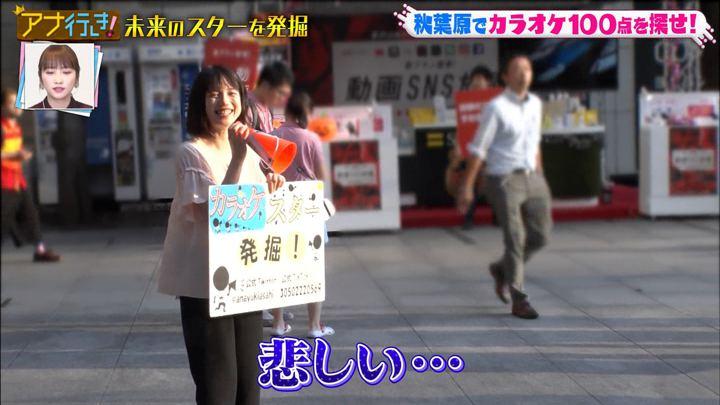 2018年10月10日弘中綾香の画像08枚目