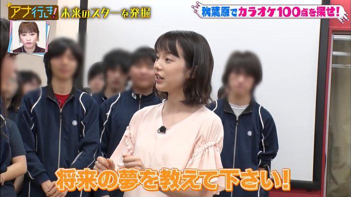 2018年10月10日弘中綾香の画像13枚目