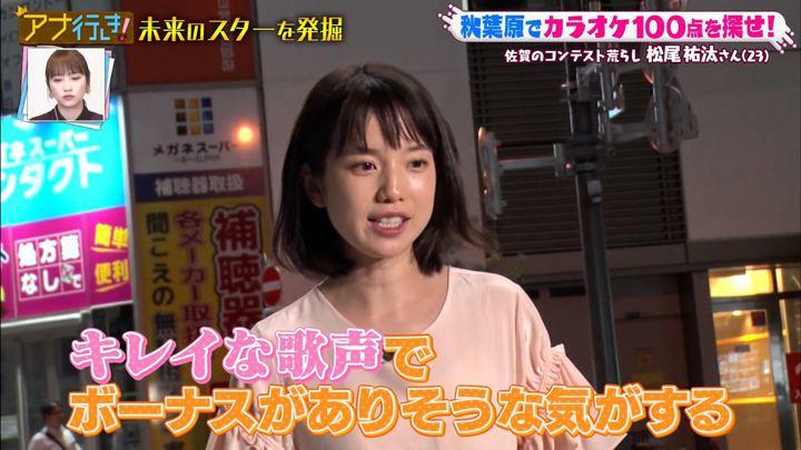 2018年10月10日弘中綾香の画像21枚目