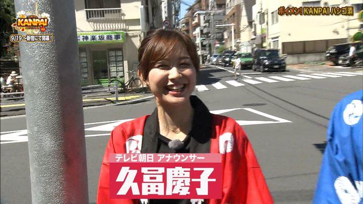 2018年09月07日久冨慶子の画像02枚目