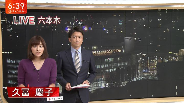 2018年09月19日久冨慶子の画像01枚目