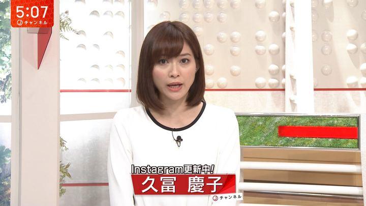 2018年09月20日久冨慶子の画像03枚目
