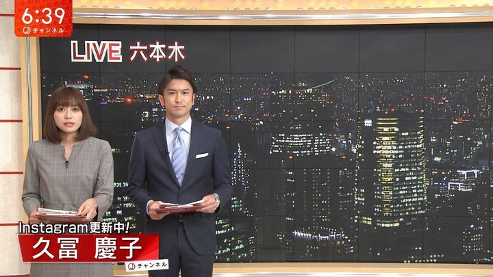 2018年10月04日久冨慶子の画像01枚目