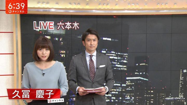 2018年10月10日久冨慶子の画像01枚目