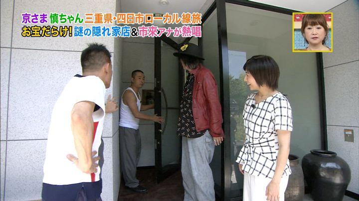 2018年09月18日市來玲奈の画像02枚目