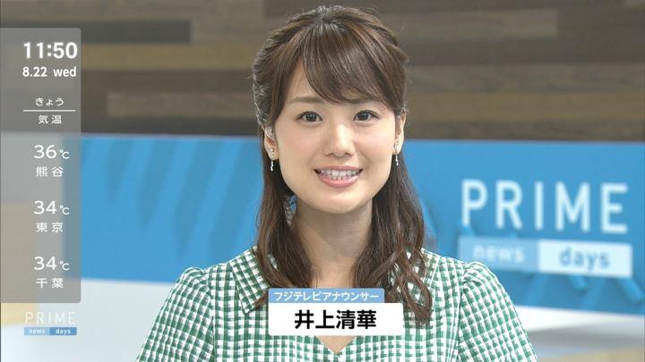 2018年08月22日井上清華の画像02枚目
