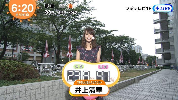 2018年08月28日井上清華の画像09枚目