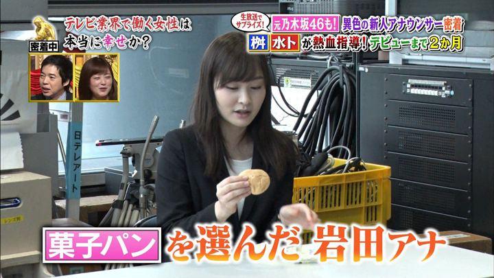 2018年08月20日岩田絵里奈の画像04枚目