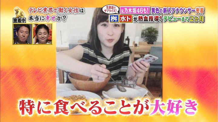 2018年08月20日岩田絵里奈の画像08枚目