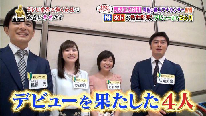 2018年08月20日岩田絵里奈の画像21枚目
