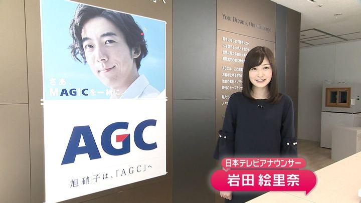 2018年09月02日岩田絵里奈の画像02枚目