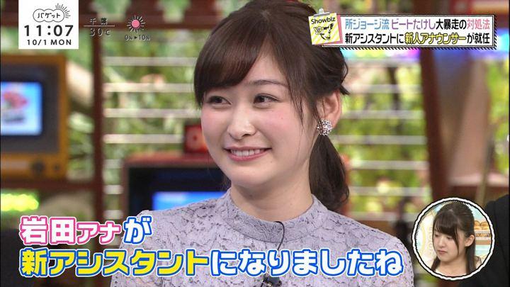 2018年10月01日岩田絵里奈の画像13枚目