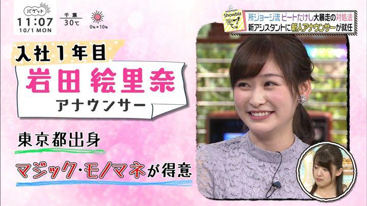 2018年10月01日岩田絵里奈の画像14枚目