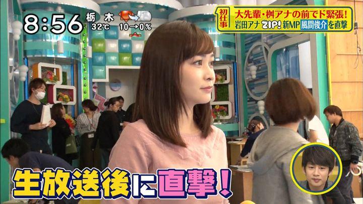 2018年10月07日岩田絵里奈の画像04枚目
