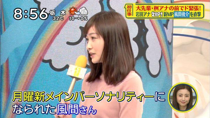 2018年10月07日岩田絵里奈の画像06枚目