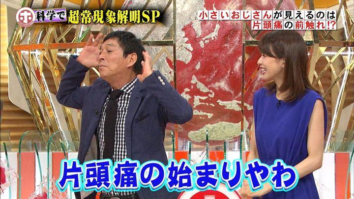 2018年08月15日加藤綾子の画像01枚目