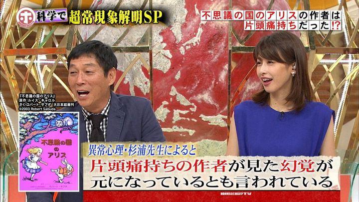 2018年08月15日加藤綾子の画像02枚目