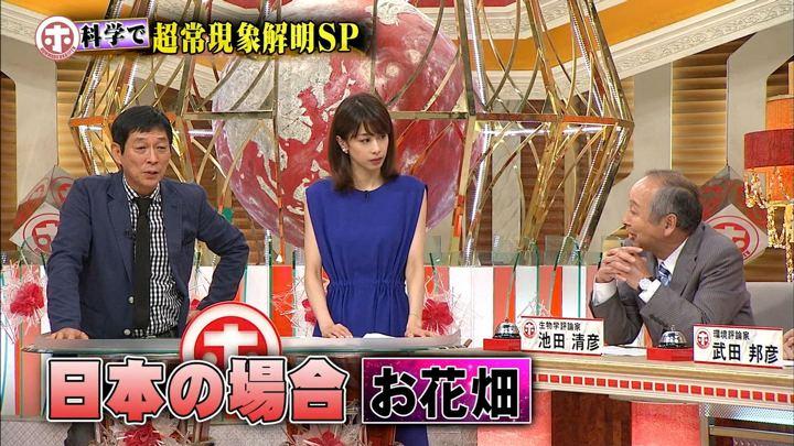 2018年08月15日加藤綾子の画像04枚目