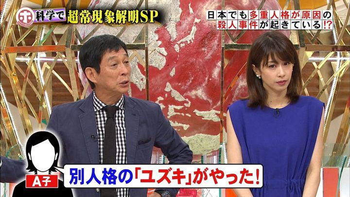 2018年08月15日加藤綾子の画像06枚目