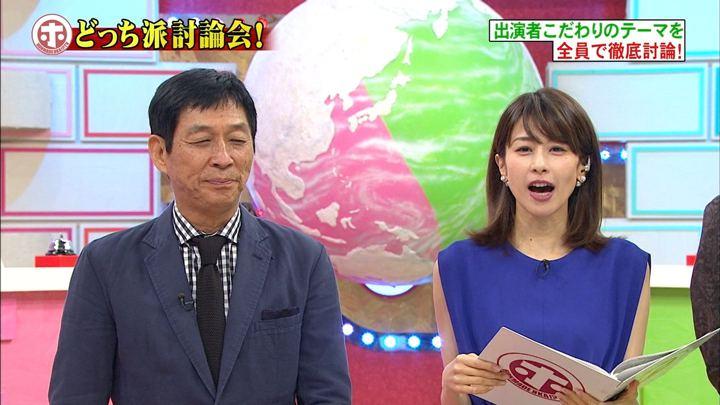 2018年08月15日加藤綾子の画像12枚目