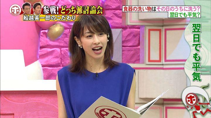 2018年08月15日加藤綾子の画像13枚目