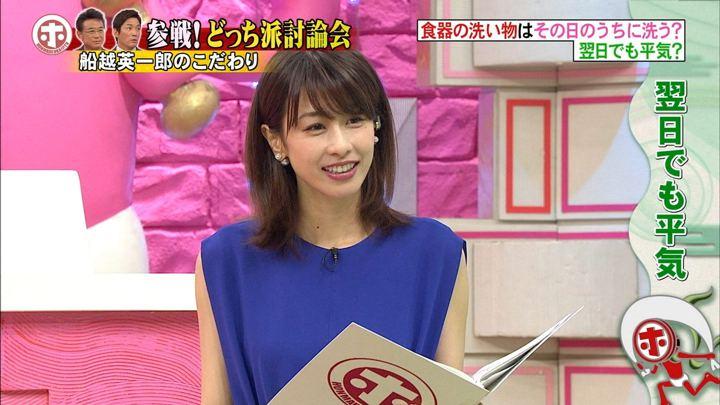 2018年08月15日加藤綾子の画像14枚目