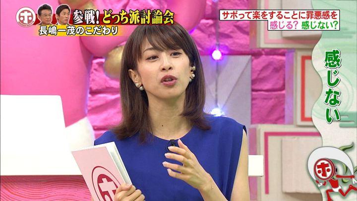 2018年08月15日加藤綾子の画像17枚目