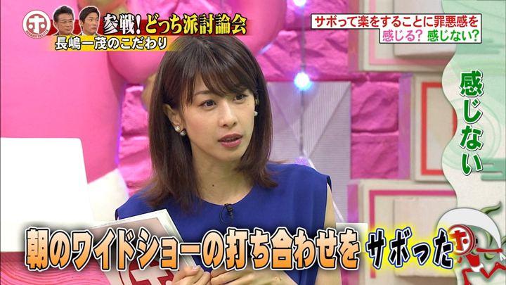 2018年08月15日加藤綾子の画像18枚目