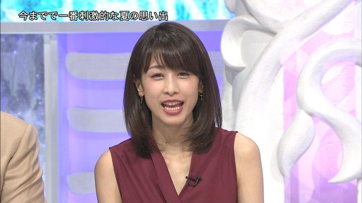 2018年08月18日加藤綾子の画像11枚目