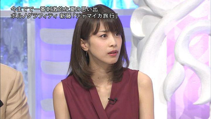 2018年08月18日加藤綾子の画像12枚目