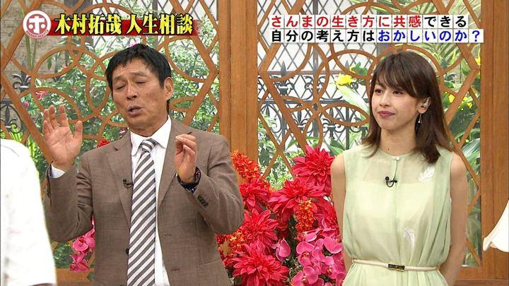 2018年08月22日加藤綾子の画像08枚目