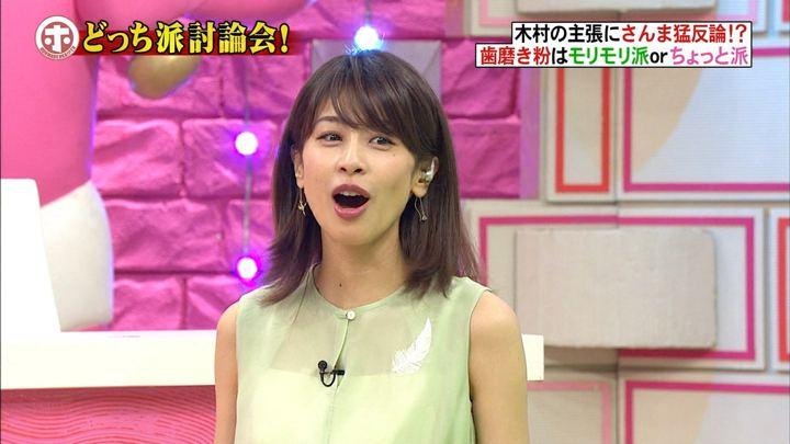 2018年08月22日加藤綾子の画像15枚目