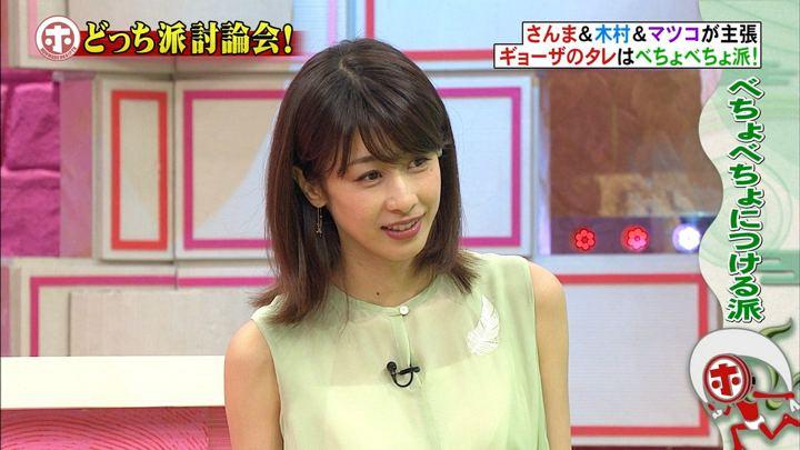 2018年08月22日加藤綾子の画像18枚目