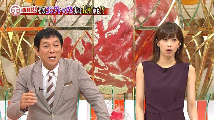 2018年09月05日加藤綾子の画像01枚目