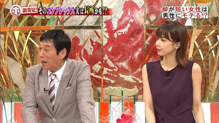 2018年09月05日加藤綾子の画像03枚目