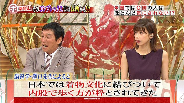 2018年09月05日加藤綾子の画像06枚目