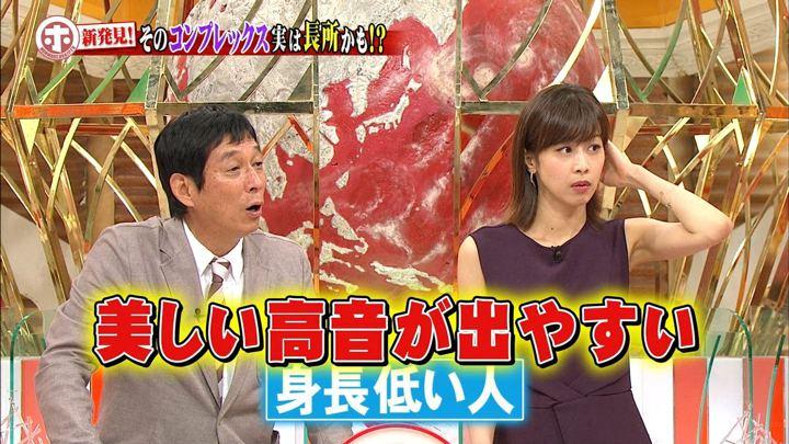 2018年09月05日加藤綾子の画像09枚目