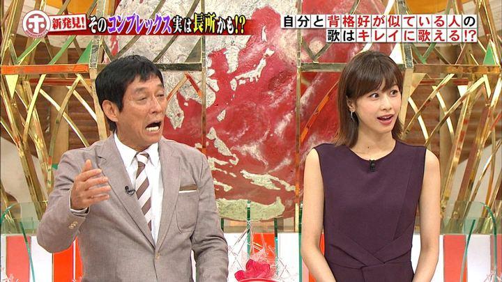 2018年09月05日加藤綾子の画像10枚目