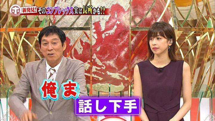 2018年09月05日加藤綾子の画像11枚目