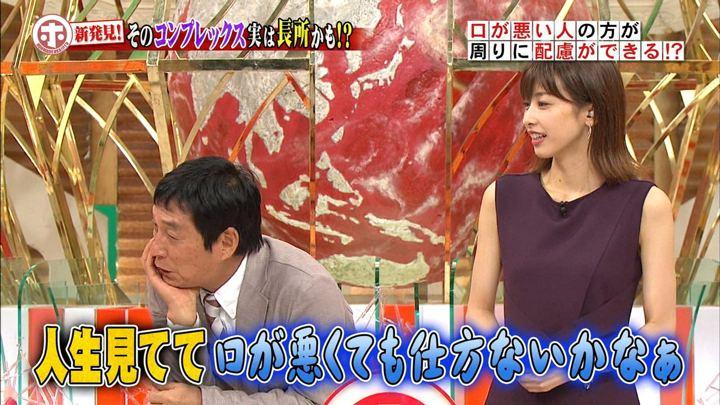 2018年09月05日加藤綾子の画像15枚目