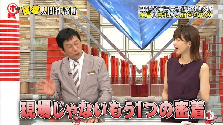 2018年09月05日加藤綾子の画像21枚目