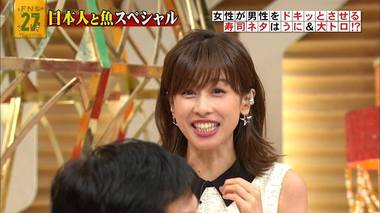 2018年09月08日加藤綾子の画像38枚目 大サイズ
