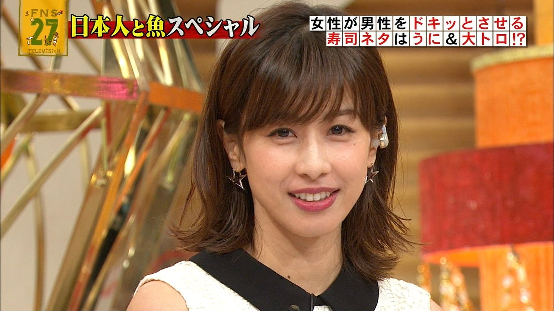 2018年09月08日加藤綾子の画像44枚目 大サイズ