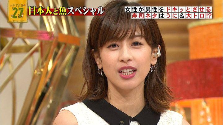2018年09月08日加藤綾子の画像45枚目
