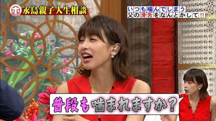 2018年09月12日加藤綾子の画像25枚目