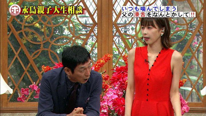 2018年09月12日加藤綾子の画像32枚目