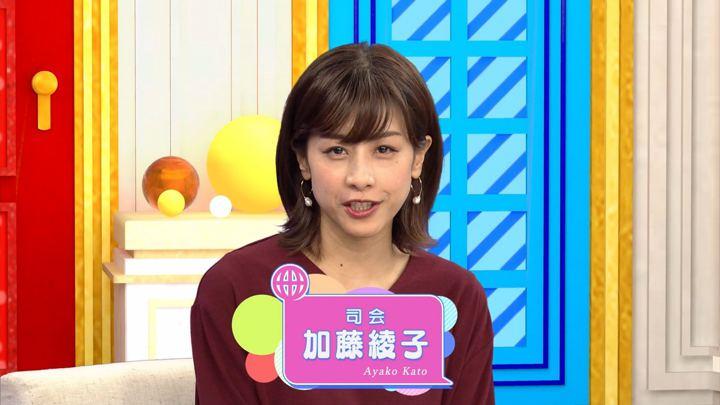 2018年09月13日加藤綾子の画像01枚目