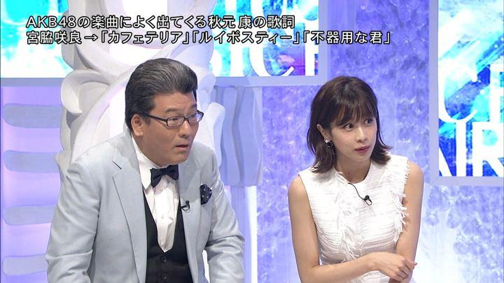 2018年09月15日加藤綾子の画像09枚目
