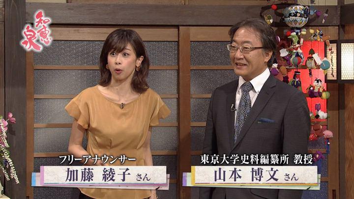2018年09月18日加藤綾子の画像02枚目